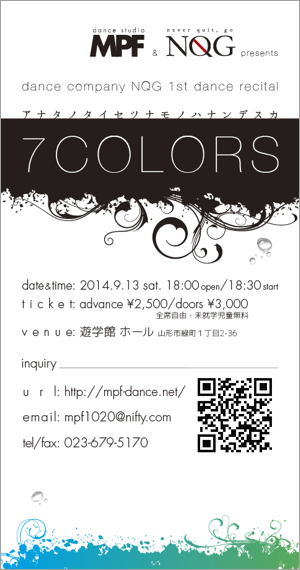 7colors_ticket_1