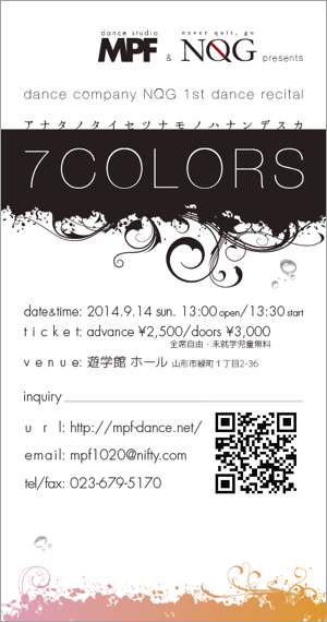 7colors_ticket_2