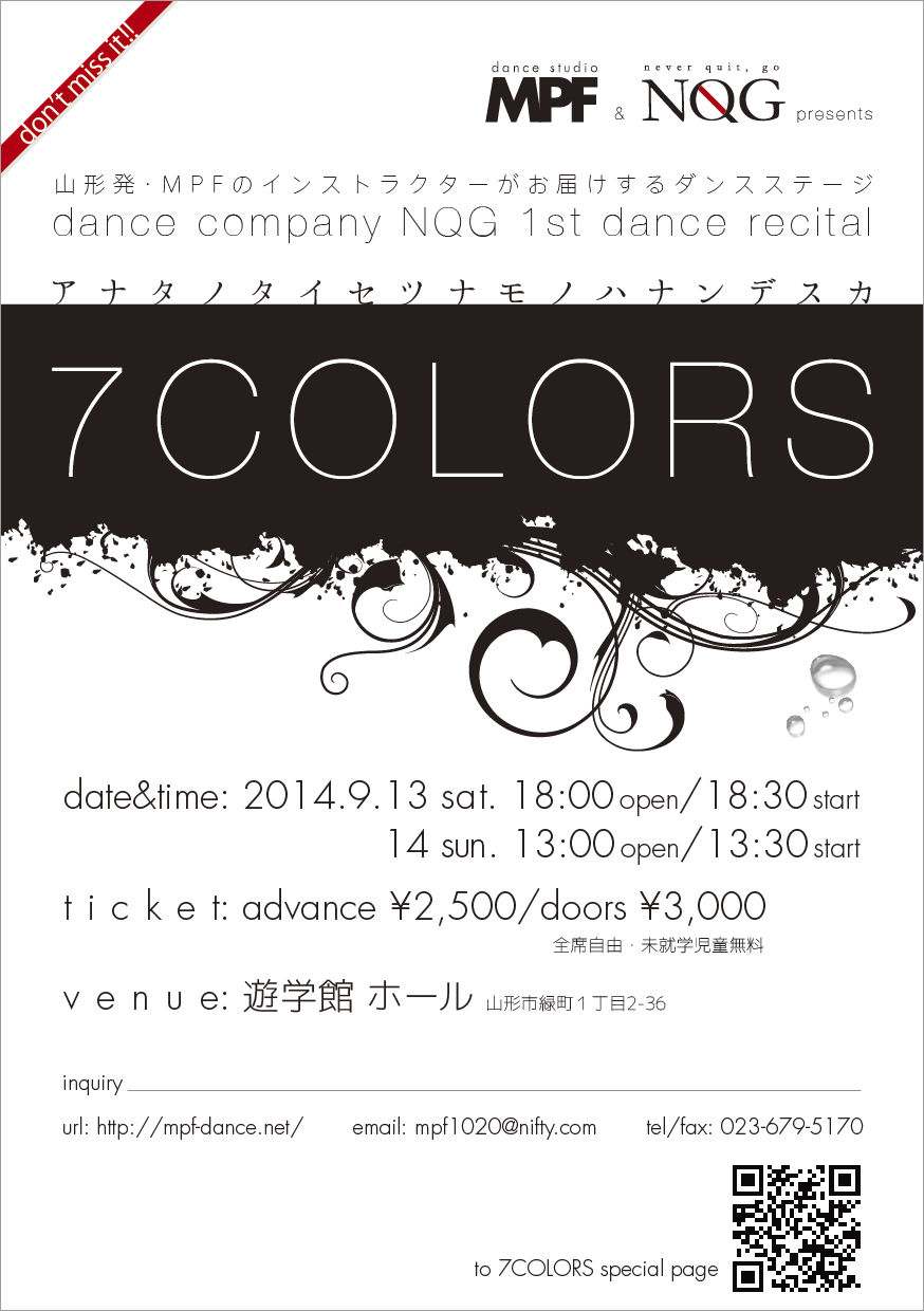 7COLORS フライヤ